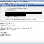 【悪質】銀行のログイン情報を盗み取るヤマト運輸(クロネコヤマト)の配達通知を装ったウイルスメールに注意!