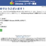 クローム(Chrome)ユーザー調査を装ったフィッシング詐欺に注意!クレカ情報を入力する人も続出…